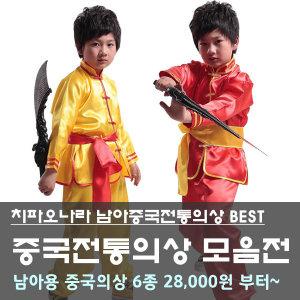 남아중국전통의상모음/어린이중국옷 중국어말하기대회