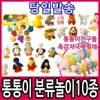 분류놀이인형 10종/통통이인형야채/바다/새/동물농장
