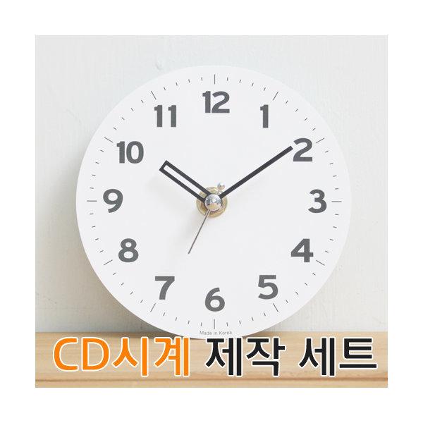 벽시계부품/CD시계세트/수리/무브먼트/바늘/DIY만들기