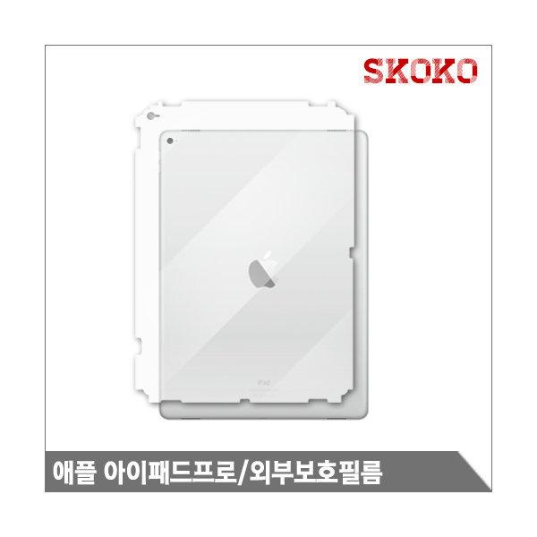 아이패드프로12.9 용 SKOKO 후면 외부보호필름(2매)