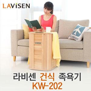 라비센 건식족욕기 KW-202 우드사우나 반신욕기