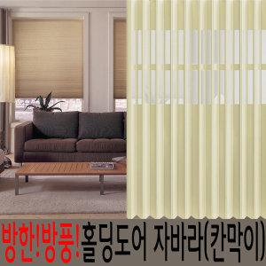 홀딩도어/자바라.문/칸막이/접이식문/투명.방문/중문
