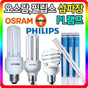 오스람 필립스 삼파장 전구 조명 EL 형광등 PL 램프