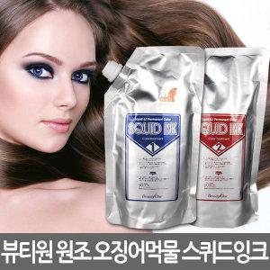 뷰티원 정품 원조 오징어먹물 염색약/새치 한방염색