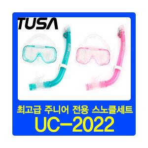 UC-2022 투사 주니어 아동 전용 마스크 스노클세트