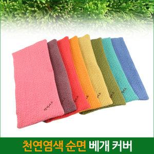 천연염색 편백나무베개 클래식 베개커버 5종택1