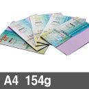 종이문화 디지털OA지(A4/154g/10매입)