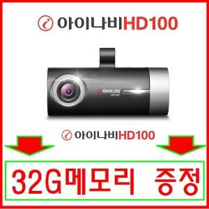 32G메모리행사)아이나비 최신형 HD100 / 뷰게라VG-05H