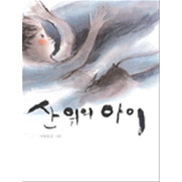 느림보(들녘) 산 위의 아이 (느림보 그림책 004) (양장본)