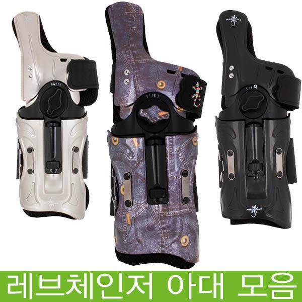 레브체인저 아대 키트/모음 볼링용품 볼링아대 보코