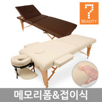 접이식마사지침대 모음/리클라이너/경락/피부/휴대용