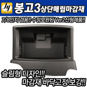 JY커스텀/봉고3 상단 매립 마감재 Ver2/네비/7/8인치