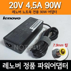레노버정품 싱크패드 T61 어댑터 20V 4.5A 7.9mm