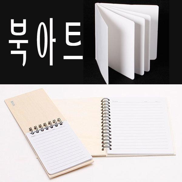스크랩북 / 북아트 색칠공부 만들기재료 책만들기