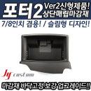 JY커스텀/포터2 상단 매립 마감재 Ver2/네비/7/8인치