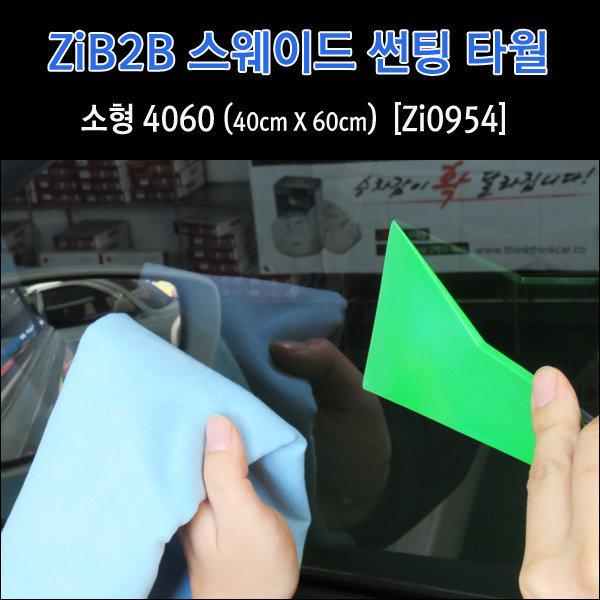 ZiB2B 스웨이드 썬팅 타월 4060 40cm X 60cm Zi0954