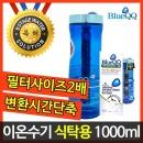 VT 블루큐큐  Blue QQ 대용량물병/알칼리수/이온수기
