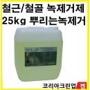 러스트제로 20L/PVC 말통(25Kg) 철근녹제거제