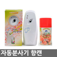 아로마/방향제자동분사기/실내방향제/탈취제/화장실
