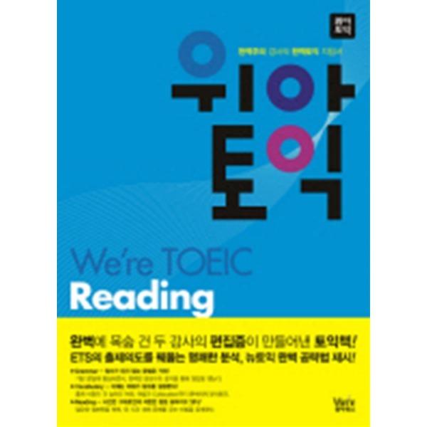 위아토익 - Reading
