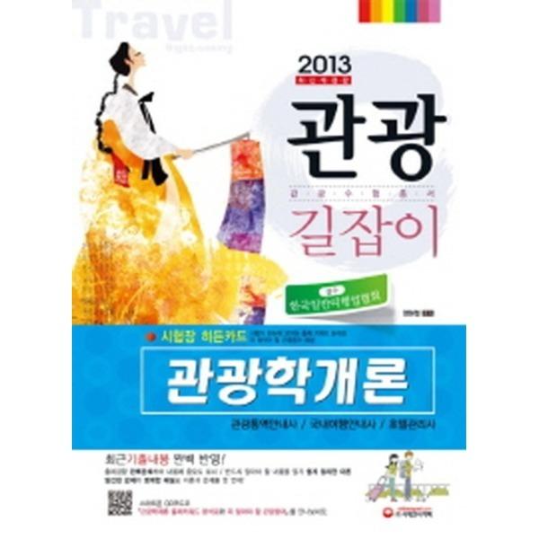 관광학개론(관광 길잡이)(2013)(개정판 11판)