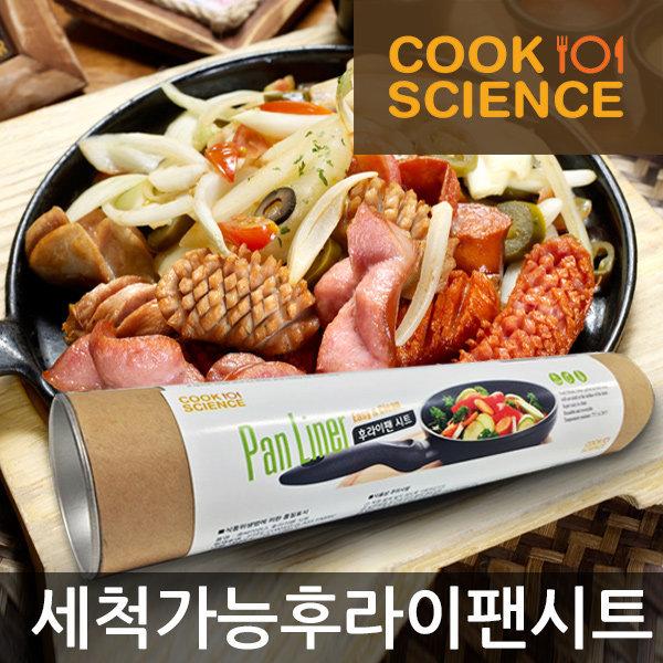 쿡싸이언스 후라이팬시트/생선구이팬/고기구이팬