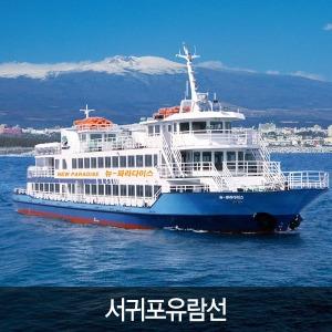  당일사용가능  제주 서귀포유람선 /관광지할인 /제주도여행 /모바일쿠폰 문자발송 /예약필수