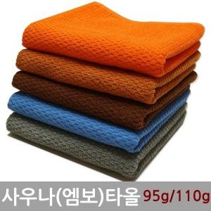 사우나엠보타올 목욕탕용품 찜질방수건 곰보타월 헬스