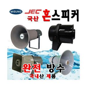국산 혼스피커 모음/나팔/학교/군대/시장