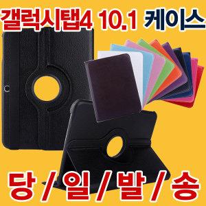갤럭시탭4 10.1  턴케이스/SM-T530/회전/다이어리/스