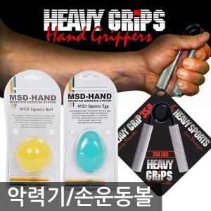 악력기 선택가능 / 헤비그립 완력기  핸드엑서사이즈