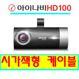 (16G메모리)아이나비 HD100/ 특가 최신형 뷰게라VG05H