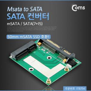ITB754   Coms SATA 컨버터(Msata to SATA) / mSATA