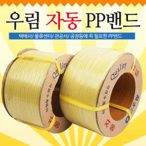 국산정품 pp밴드/밴딩끈/자동/수동/12mm/15mm/18mm