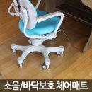 체어 매트 의자 마루 바닥 보호 깔판 긁힘 흠집 방지