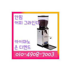 안핌/카이마노온디멘드/그라인더/커피머신/1544-2189