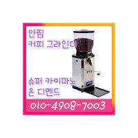 안핌/슈퍼카이마노온디멘드/그라인더/1544-2189