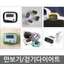 만보기 만보계 헬스 다이어트 건강용품 측정계