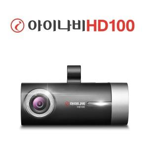 정품)아이나비 HD100 신형 블랙박스 포맷 필요없음