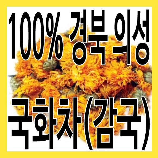 (그린내추럴) 국산 경북 의성 국화차 100g. 감국 100g