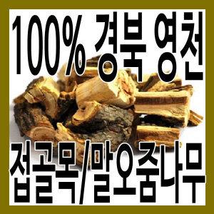 (그린내추럴) 국산 경북 영천 접골목 300g 말오줌나무