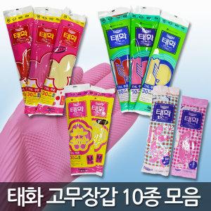 고무장갑/생활용품/주방용품/김장용품/김장장갑