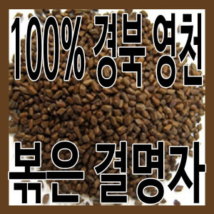 (그린내추럴) 국내산 경북 영천 볶은 결명자차 600g