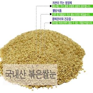쌀눈 미강 현미쌀눈 현미 강 볶은 쌀눈쌀 가루 200g