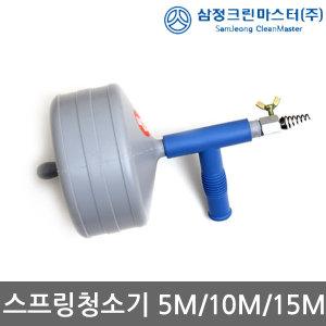 스프링청소기/뚫어뻥/변기뚫기/하수구청소기/변기막힘
