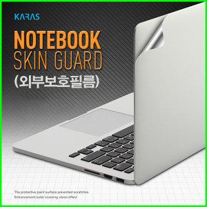 카라스 스킨가드/노트북 외부보호필름/잘라쓰는필름