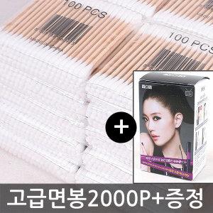 ( 무료배송 ) 1000개~4000개 고급 위생 나무 면봉병원