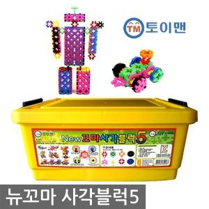 꼬마사각블럭5/사각블럭/블럭/장난감/완구/블록/퍼즐