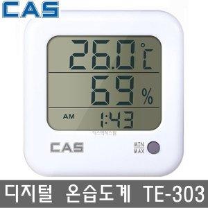 CAS 카스 TE-303 디지털 온습도계/시계 알람기능