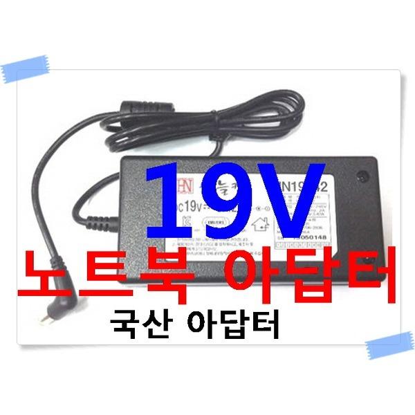 노트북아답터 19V 3.42A 3.16A도시바 아수스 삼보 HP